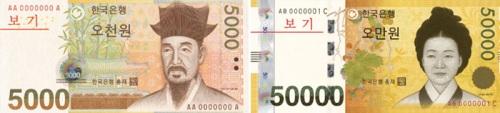 Hai mẹ con Shin Saimdang và Yulgok Yi I trên tờ tiền 5,000 và 50,000 won. Ảnh: english.visitkorea