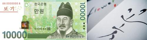 Vua Jesong và tác phẩm của mình trên tờ tiền 10,000 won. Ảnh: english.visitkorea