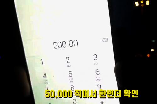 Lee SeongKyu trả giá cho chuyến đi của mình là 50.000 đồng và được người lái xe xích lô đồng ý. Ảnh chụp màn hình.