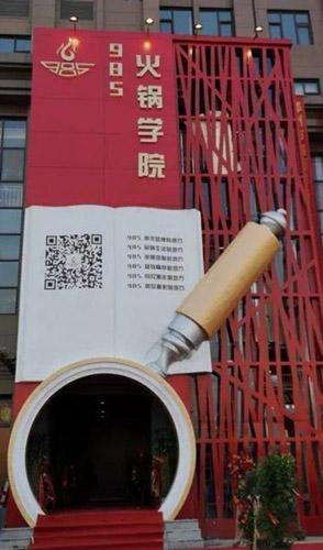 Nhà hàng lẩu chỉ tuyển nhân viên học tại các đại học lớn và uy tín nhất Trung Quốc. Ảnh: Shanghaiist.