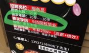 Nhà hàng Trung Quốc chỉ tuyển bồi bàn tốt nghiệp đại học nổi tiếng