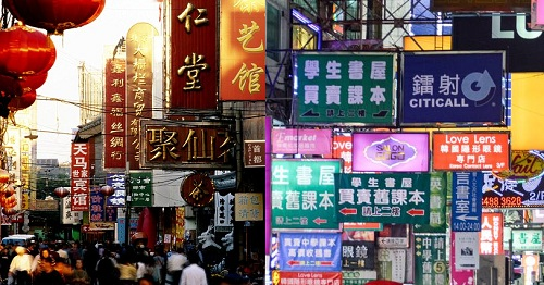 Biển hiệu trên đường phố Bắc Kinh (trái) và Hong Kong. Ảnh:Pinterest.