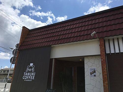 Tanuki có không gian nhỏ dễ thương nằm cách ga Gion chỉ 3 phút đi bộ và mở cửa từ 11h đến 18h hàng ngày trừ thứ 2, 3. Ảnh: soranews24.