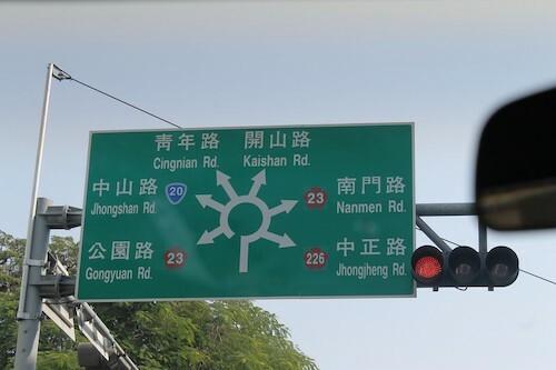 Đài Loan đang cố gắng tạo ra một hệ thống biển báo giao thông tiêu chuẩn song cần mất nhiều thời gian.Ảnh:Connie Ma/Flickr.