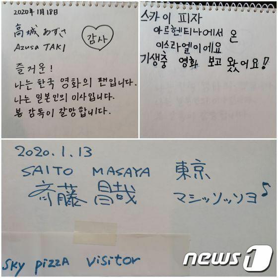 Lời nhắn của thực khách check-in tại tiệm pizza. Ảnh:News1.