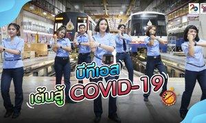 Vũ điệu chống Covid-19 gây sốt