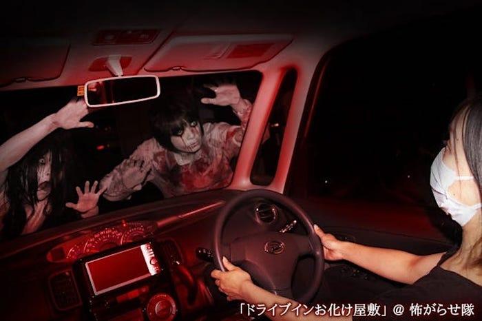 Trải nghiệm lái xe trong căn nhà ma ám. Ảnh: Kowagarasetai.