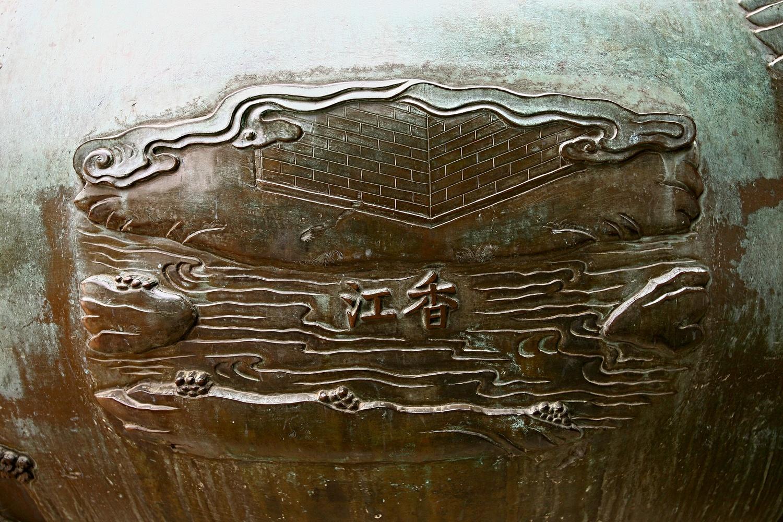 Hương Giang khắc trên Nhân đỉnh: Sông Hương - dòng sông lớn ở Thừa Thiên Huế, chảy qua trước Kinh thành Huế và đổ ra biển ở cửa Thuận An.