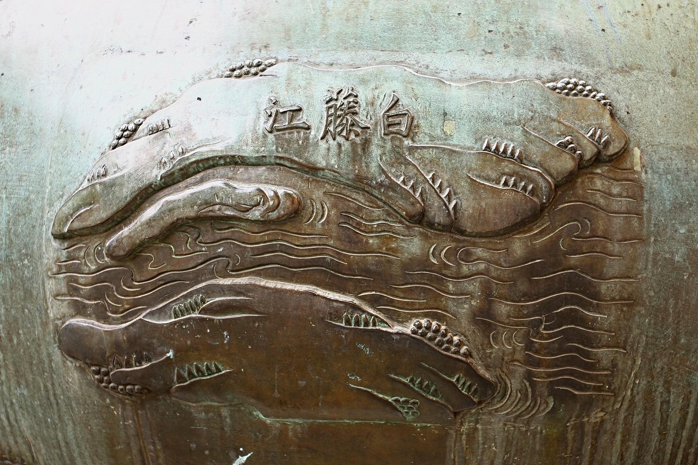 Bạch Đằng Giang khắc trên Nghị đỉnh - sông Bạch Đằng là con sông lớn ở đông bắc Tổ quốc, chảy qua các tỉnh thành Quảng Ninh, Hải Phòng. Sông Bạch Đằng ghi dấu lịch sử với những trận thuỷ chiến chống quân xâm lược.