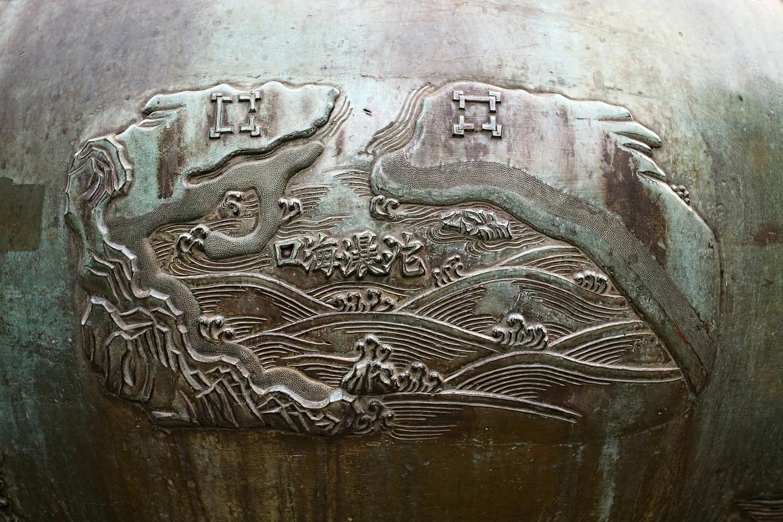 Đà Nẵng Hải Khẩu khắc trên Dụ đỉnh - cửa biển Đà Nẵng (còn gọi là cửa Hàn, vịnh Hàn), nơi sông Cẩm Lệ chảy về vũng Hàn rồi đổ ra biển